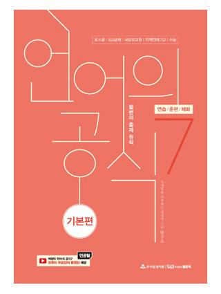 박창민 언어의공식7[기본편] 책 표지